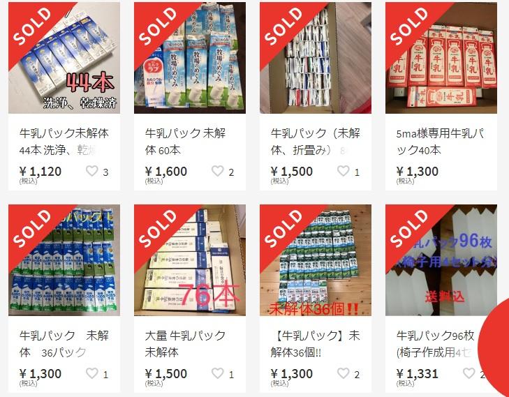 メルカリで売れる驚いたもの牛乳パック