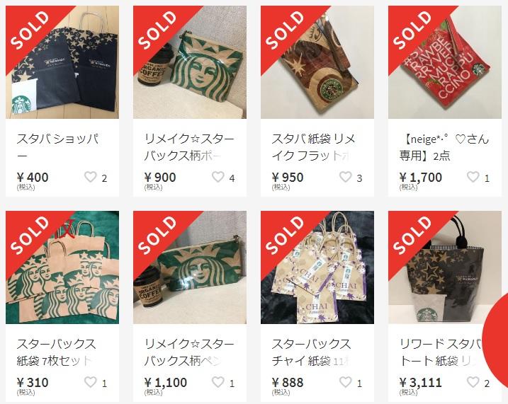 メルカリで売れる驚きの物 スタバの紙袋