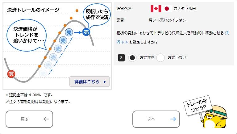 トラリピ カナダドル 注文の仕方 決済トレール設定